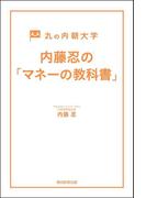 丸の内朝大学 内藤忍の「マネーの教科書」