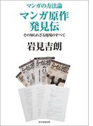 マンガの方法論 マンガ原作発見伝(朝日新聞出版)