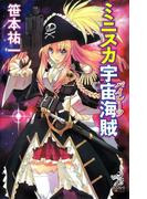 ミニスカ宇宙海賊(1)(朝日新聞出版)