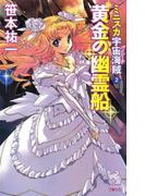 ミニスカ宇宙海賊2 黄金の幽霊船(朝日新聞出版)