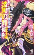 ミニスカ宇宙海賊(4) 漆黒の難破船(朝日新聞出版)