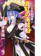 ミニスカ宇宙海賊(6) 真紅の海賊船(朝日新聞出版)