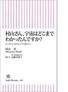 村山さん、宇宙はどこまでわかったんですか?(朝日新聞出版)