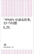 「やりがいのある仕事」という幻想(朝日新聞出版)