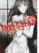 FAKE OF THE DEAD (メディアワークス文庫)(メディアワークス文庫)
