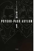 PSYCHO−PASS ASYLUM 1 (ハヤカワ文庫 JA)(ハヤカワ文庫 JA)