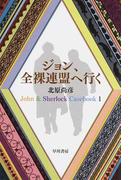 ジョン、全裸連盟へ行く (ハヤカワ文庫 JA John & Sherlock Casebook)