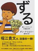 ずる 噓とごまかしの行動経済学 (ハヤカワ文庫 NF)(ハヤカワ文庫 NF)