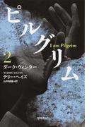 ピルグリム 2 ダーク・ウィンター (ハヤカワ文庫 NV)(ハヤカワ文庫 NV)