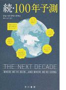 100年予測 続 (ハヤカワ文庫 NF)(ハヤカワ文庫 NF)