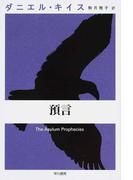 預言 (ダニエル・キイス文庫)