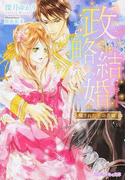 政略結婚 穢された王の花嫁 (乙蜜ミルキィ文庫)