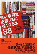 賢い投資家必読!株に強くなる本88 (日経ビジネス人文庫)(日経ビジネス人文庫)
