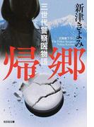 帰郷 (光文社文庫 三世代警察医物語)(光文社文庫)