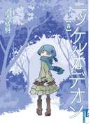ニッケルオデオン〈青〉 (IKKI COMIX)(IKKI コミックス)