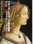 イタリア・ルネサンス美女画集 巨匠たちが描いた「女性の時代」