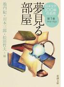 日本文学100年の名作 第1巻 夢見る部屋 (新潮文庫)(新潮文庫)