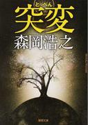 突変 (徳間文庫)(徳間文庫)