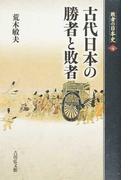 敗者の日本史 4 古代日本の勝者と敗者