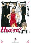 Heaven?〔新装版〕 1(ビッグコミックス)