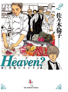 Heaven?〔新装版〕 2(ビッグコミックス)