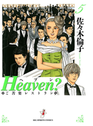 Heaven?〔新装版〕 5(ビッグコミックス)