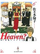 Heaven?〔新装版〕 6(ビッグコミックス)
