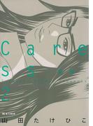 Caress~愛撫~ 2(ビッグコミックス)