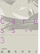 Caress~愛撫~ 3(ビッグコミックス)