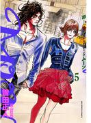 MOON―昴 ソリチュード スタンディング― 5(ビッグコミックス)