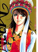 MOON―昴 ソリチュード スタンディング― 6(ビッグコミックス)