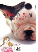 いぬの先生(ジュディーコミックス)