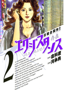 エグジスタンス 2(ビッグコミックス)