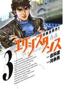 エグジスタンス 3(ビッグコミックス)