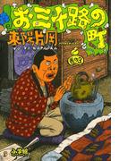 お三十路の町 3(ビッグコミックス)