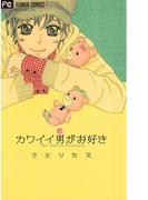 カワイイ男(コ)がお好き(フラワーコミックス)