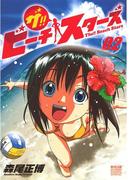 ザ!!ビーチスターズ 2(ゲッサン少年サンデーコミックス)