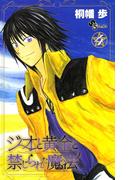 ジオと黄金と禁じられた魔法 4(少年サンデーコミックス)