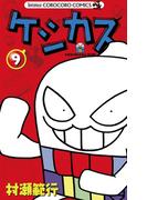 ケシカスくん 9(てんとう虫コミックス)