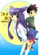 コイネコ 5(サンデーGXコミックス)