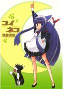 コイネコ 7(サンデーGXコミックス)
