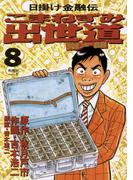 こまねずみ出世道 8(ビッグコミックス)