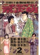 こまねずみ常次朗 2(ビッグコミックス)