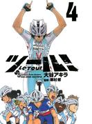 ツール! 4(少年サンデーコミックス)
