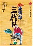 築地魚河岸三代目 42(ビッグコミックス)