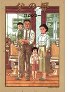 父の暦(ビッグコミックス)
