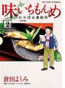 味いちもんめにっぽん食紀行 2(ビッグコミックス)
