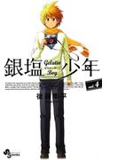 銀塩少年 4(少年サンデーコミックス)