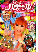 パギャル! 4(ビッグコミックススペシャル)
