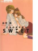 乙女のオモチャ SWEET(フラワーコミックス)